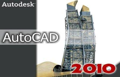 Autodesk autocad 2010 rus ключ бесплатно русская версия торрент.