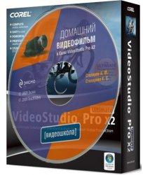 Видеоурок/Видеокурс по работе и настройке Corel VideoStudio Pro X2 на Русскрм языке для Новичков и Опытных видео обработчиков!