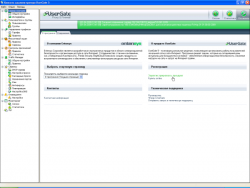 UserGate 5.3/5.2 Final 2011 Торрент + crack/Ключ/кряк UserGate Proxy Firewall 5.3 Usergate 5.3 лекарство Бесплатно Контроль интернет трафика