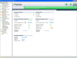 UserGate 5.3/5.2 Final 2011 Торрент + crack/Ключ/кряк UserGate Proxy Firewall 5.3 Usergate 5.3 лекарство Контроль интернет трафика