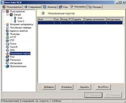 UserGate 2.8 скачать Rus Final 2011 + Ключ/Лекарство Программа для контроля трафика Usergate proxy firewall Бесплатно Usergate настройка