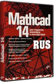 MathCAD 14 Rus Final 2011 Торрент/torrent + Ключ/crack Portable Активации Н