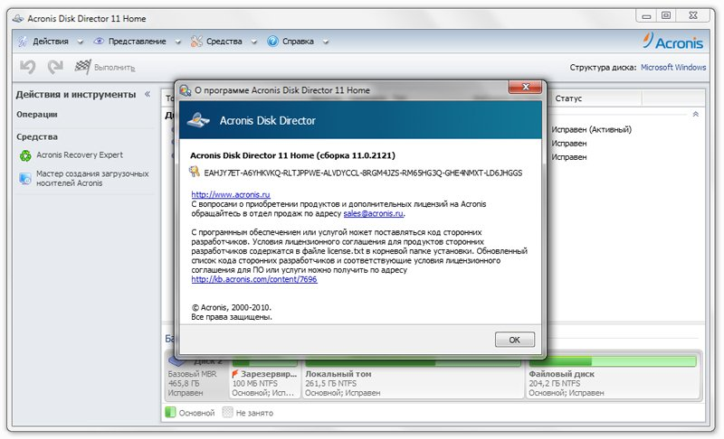 Windows Acronis Disk Director 11 Home Rus Ключ Final 2011 Торрент Serial/Кр