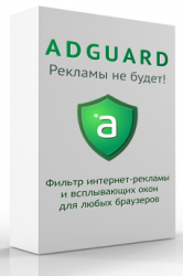 Скачать Adguard 4.1 Ключ Бесплатный Rus + Ключ/keygen Блокировка Рекламы Adguard Блокиратор рекламы для IE Opera Firefox Chrome Safari Win XP/7