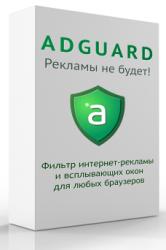 Скачать Adguard 4.1 Ключ Бесплатный Rus + Ключ/keygen Блокировка Рекламы Adguard Блокиратор рекламы для IE Opera Firefox Chrome Safari Win XP/7