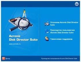 Скачать Acronis Disk Director Suite 10.0 Rus Скачать Торрент Ключ/Crack Русская версия Final 2011 Disk Director suite Torrent11 Работа с жестким диском Windows XP