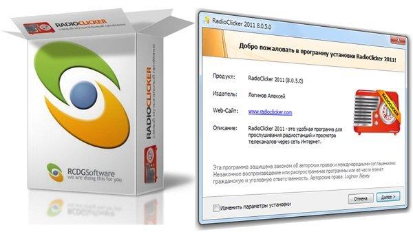 RadioClicker 8.0 Rus 2011 Ключ Активация RadioClicker 2011 Ключ