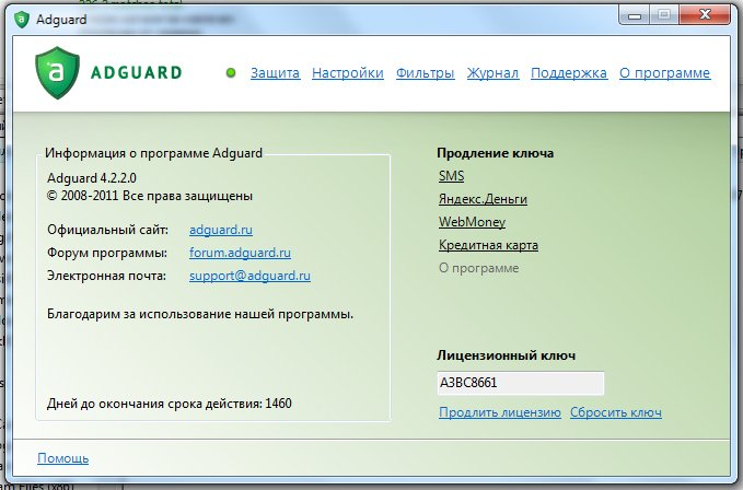 Скачать adguard 5 2 keygen кряк для adguard 5 2 бесплатно.