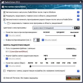 RadioClicker 8.0 Rus 2011 Ключ Активация RadioClicker 2011 Ключ Активации RadioClicker Pro 2011 Программа для Просмотра ТВ/TV и Радио Онлайн