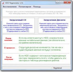 Скачать HDD Regenerator 2011 Rus Русская Новая версия! Ключ/Crack HDD Regenerator 1.51 Rus 2011 Программа для Восстановления/Recovery Файлов