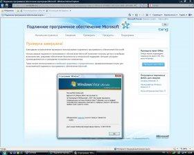 Скачать Новая! Бесплатная Windows Vista Ultimate SP2 Rus Торрент Final 2011 Активация 32bit-64bit Не Требует Активации! Windows Vista Скачать Torrent
