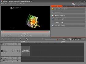 Movavi Video Suite 10 Rus + Ключ Программа для Редактирования/Конвертирования Видео