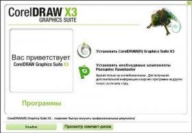 CorelDRAW X3 Торрент на Русском Бесплатный Векторный графический редактор