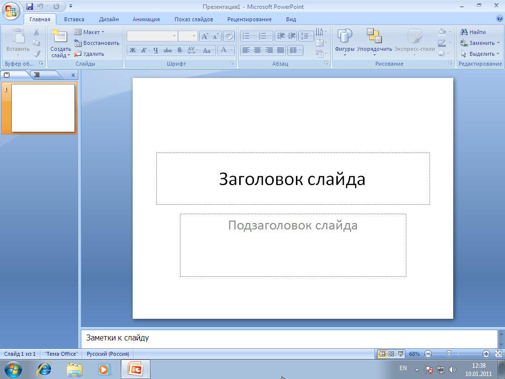 Программы для открытия презентаций скачать бесплатно