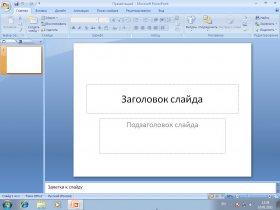 Microsoft PowerPoint 2007 Торрент Бесплатная программа для создания презентаций