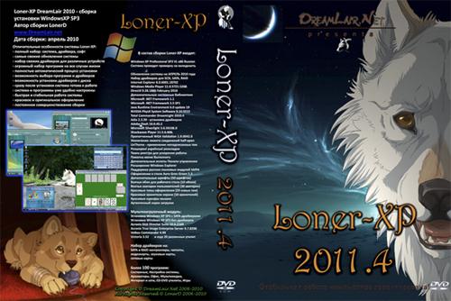 Новый! Loner-XP 2011 Торрент Скачать сборку программ для Windows XP