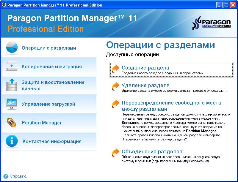 Norton partition magic 11 rus скачать