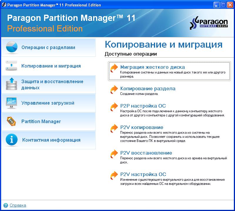 Partition magic 11 rus скачать торрент