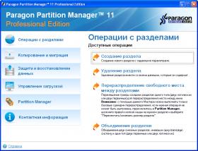 Скачать Paragon Partition Manager 11 Rus Торрент