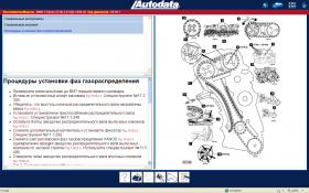 Скачать AutoData 3.38 Торрент Программа для автосервиса