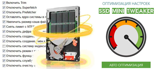 SSD Mini Tweaker v2.1 - Включить Trim, Отключить Superfetch, дефрагментацию